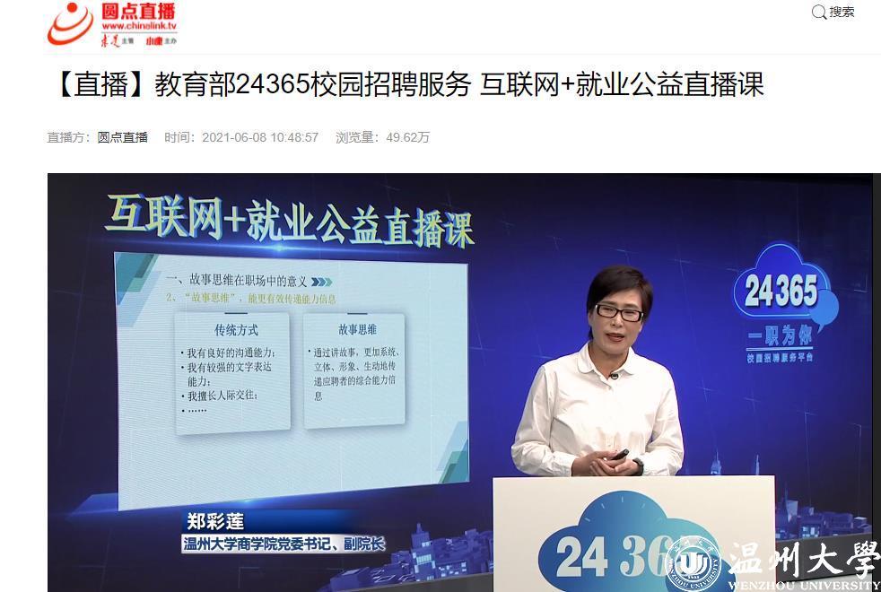 我校郑彩莲教授受邀做客中国教育电视台主讲教育部生涯教育公益直播课
