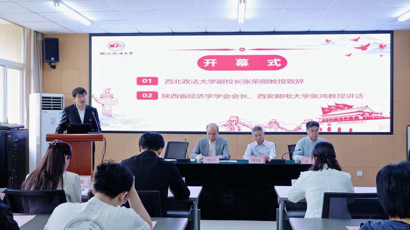 """""""中国共产党百年经济发展理论与实践研讨会""""在我校举行"""