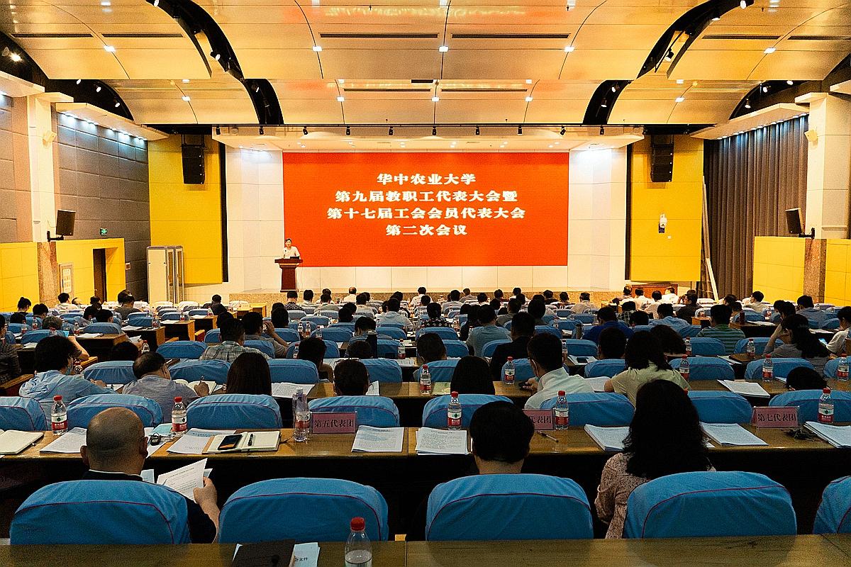 华中农业大学第九届教职工代表大会暨第十七届工会会员代表大会第二次会议召开