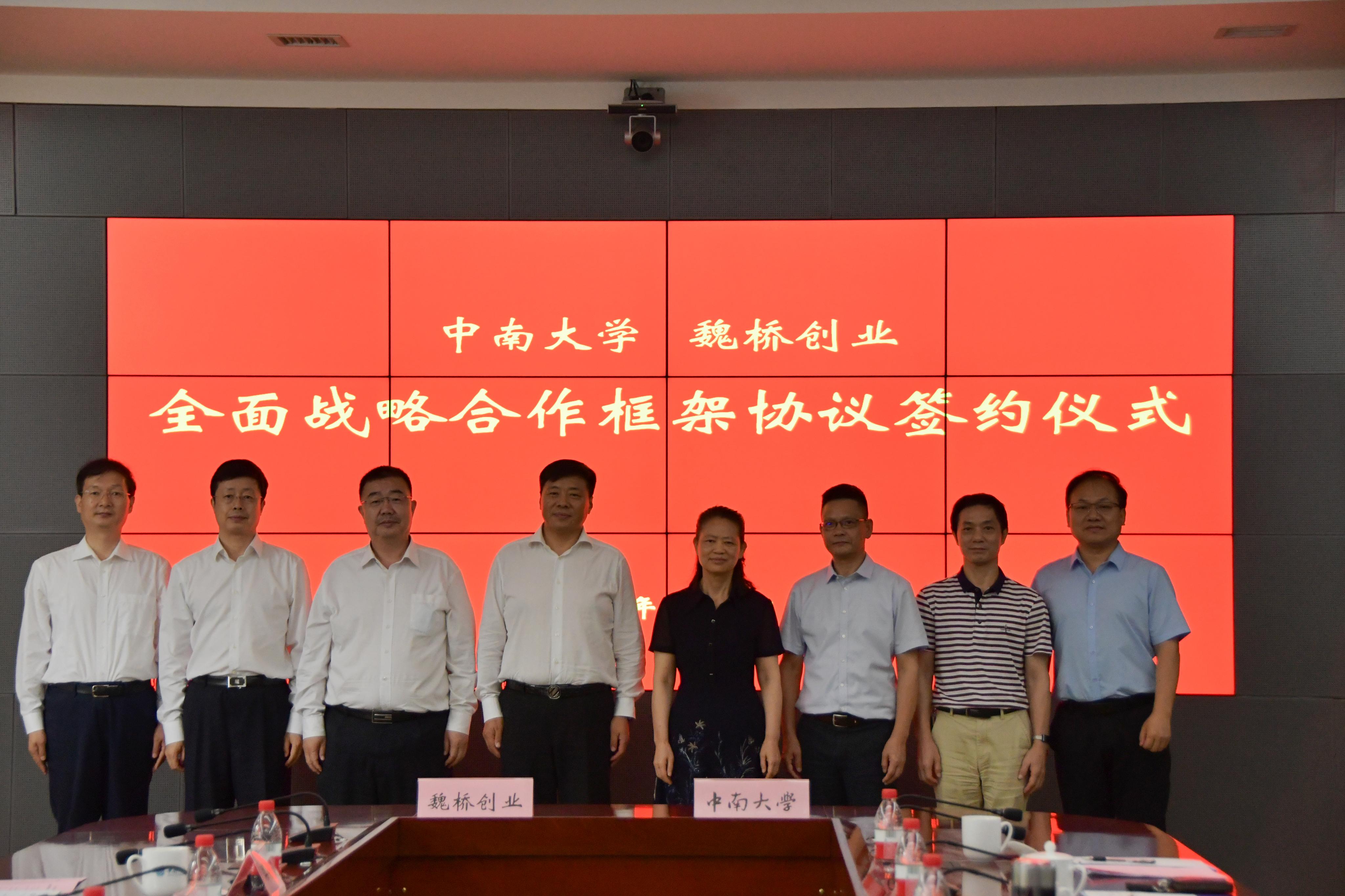 中南大学与山东魏桥创业集团签署全面战略合作框架协议