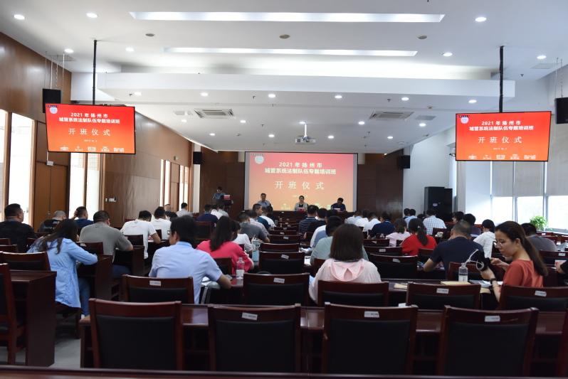 2021年扬州市城管系统法制队伍专题培训班在我校顺利开班