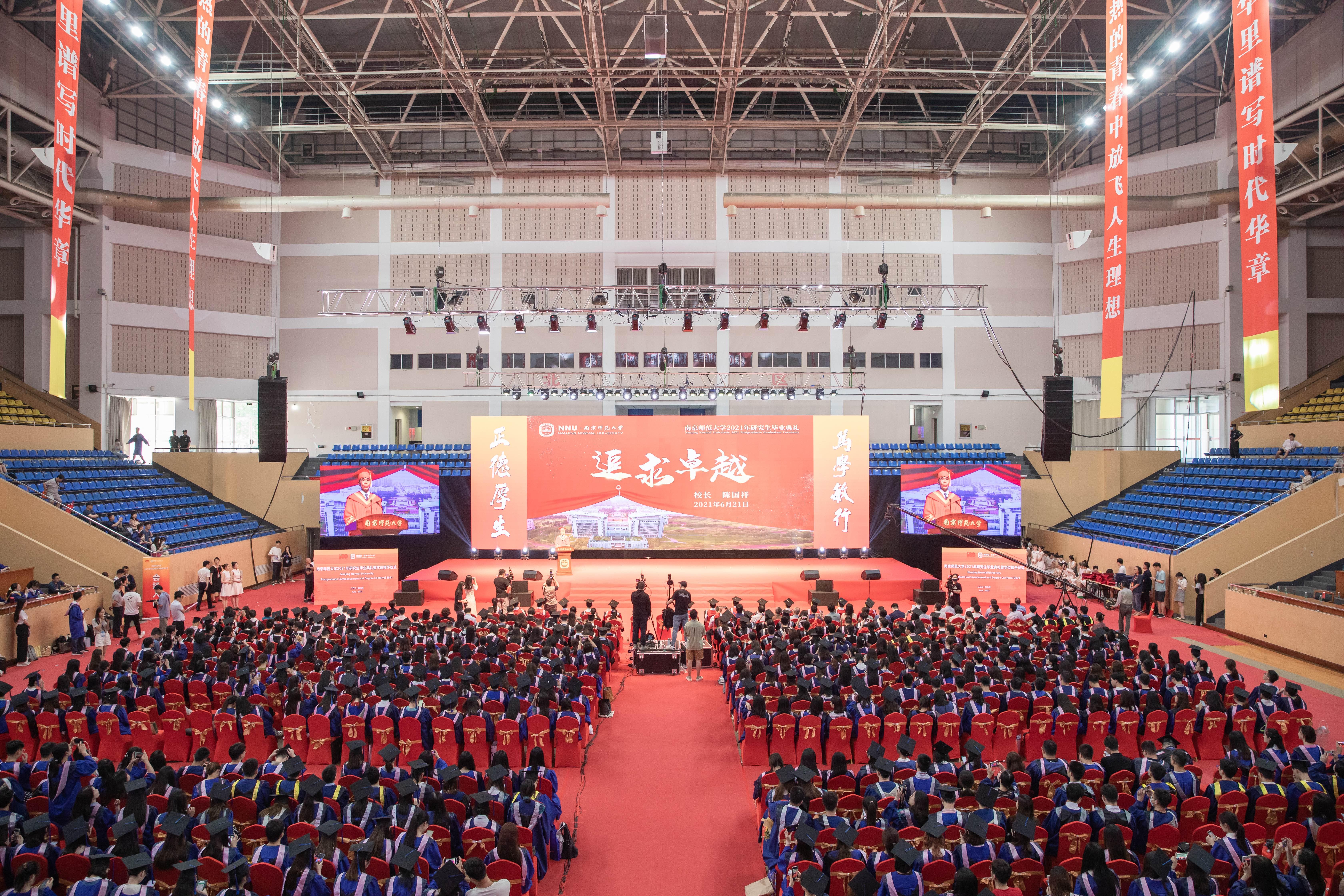 南京师范大学2021年研究生毕业典礼暨学位授予仪式举行