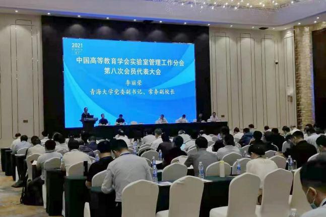 我校当选中国高等教育协会实验室管理工作分会常务理事单位