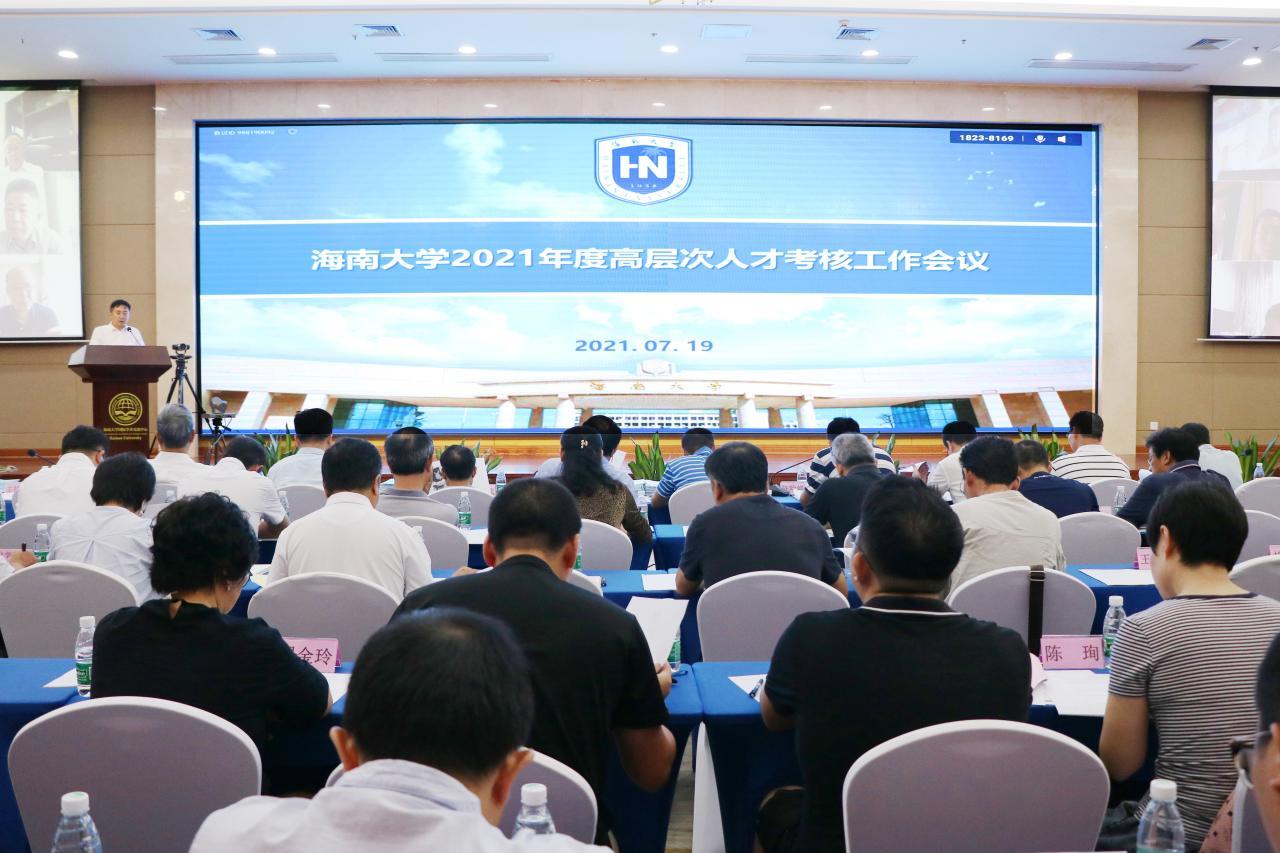 海南大学举行2021年高层次人才聘期考核工作会议