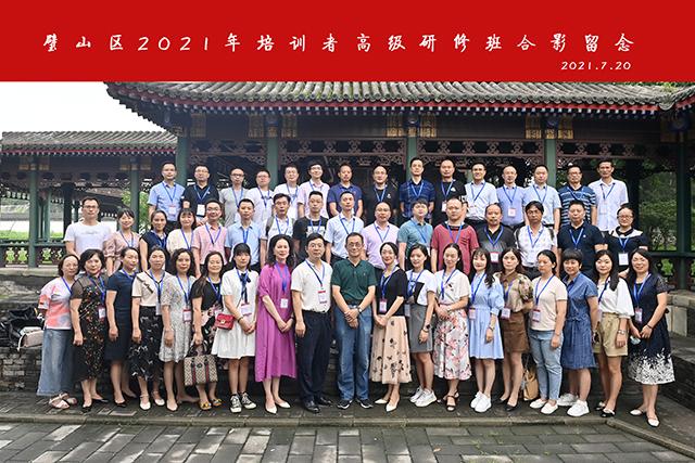 重庆市璧山区2021年培训者高级研修项目开班