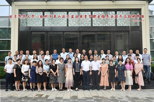 北京师范大学-杭州市萧山区开发区教育管理者能力提升高级研修班圆满举行