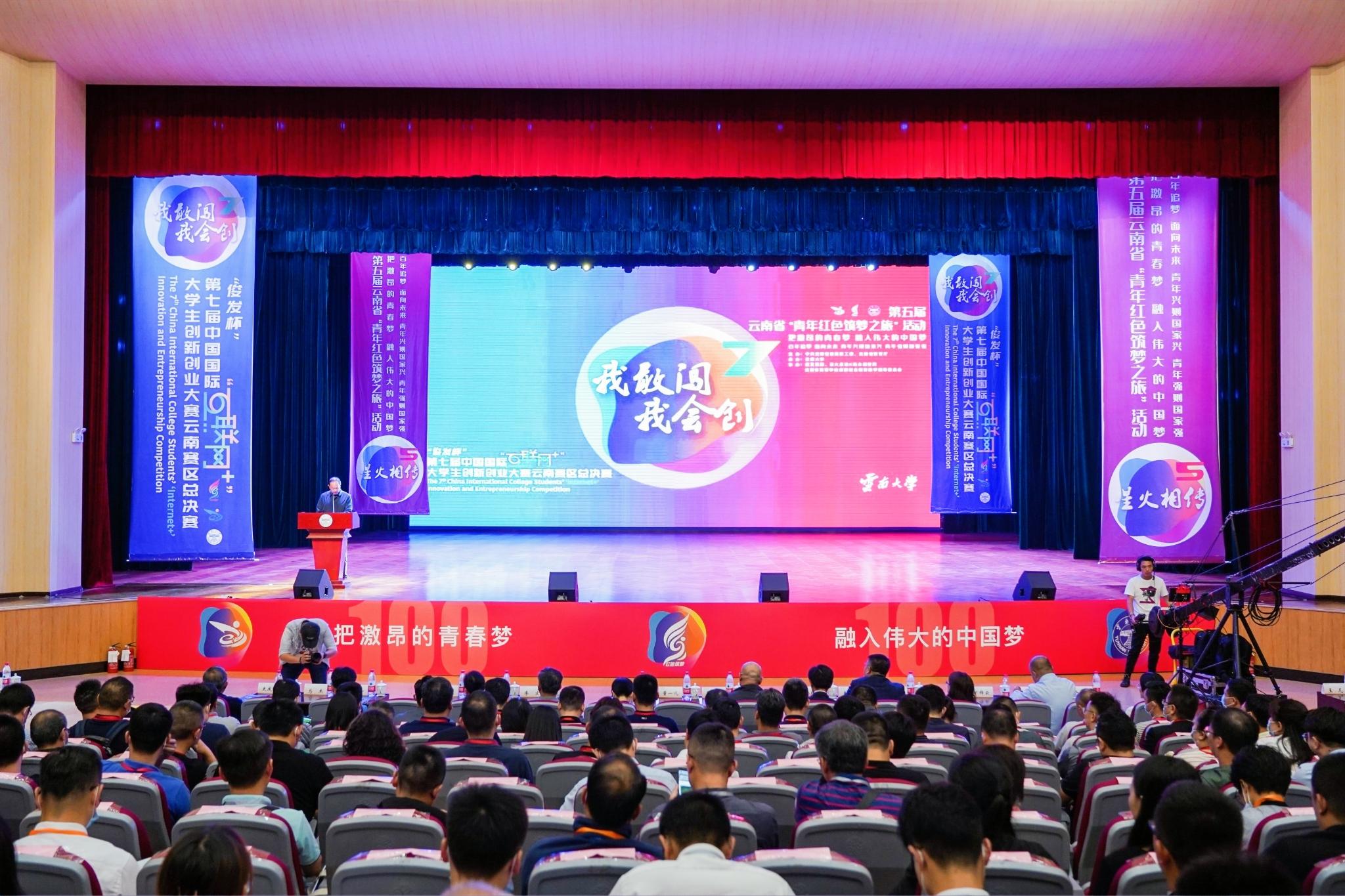 """""""俊发杯""""第七届云南省""""互联网+""""大学生创新创业大赛总决赛在云南大学举行"""