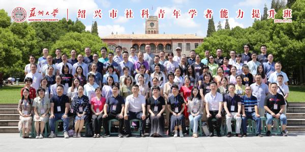 绍兴市社科青年学者能力提升班在我校顺利结业