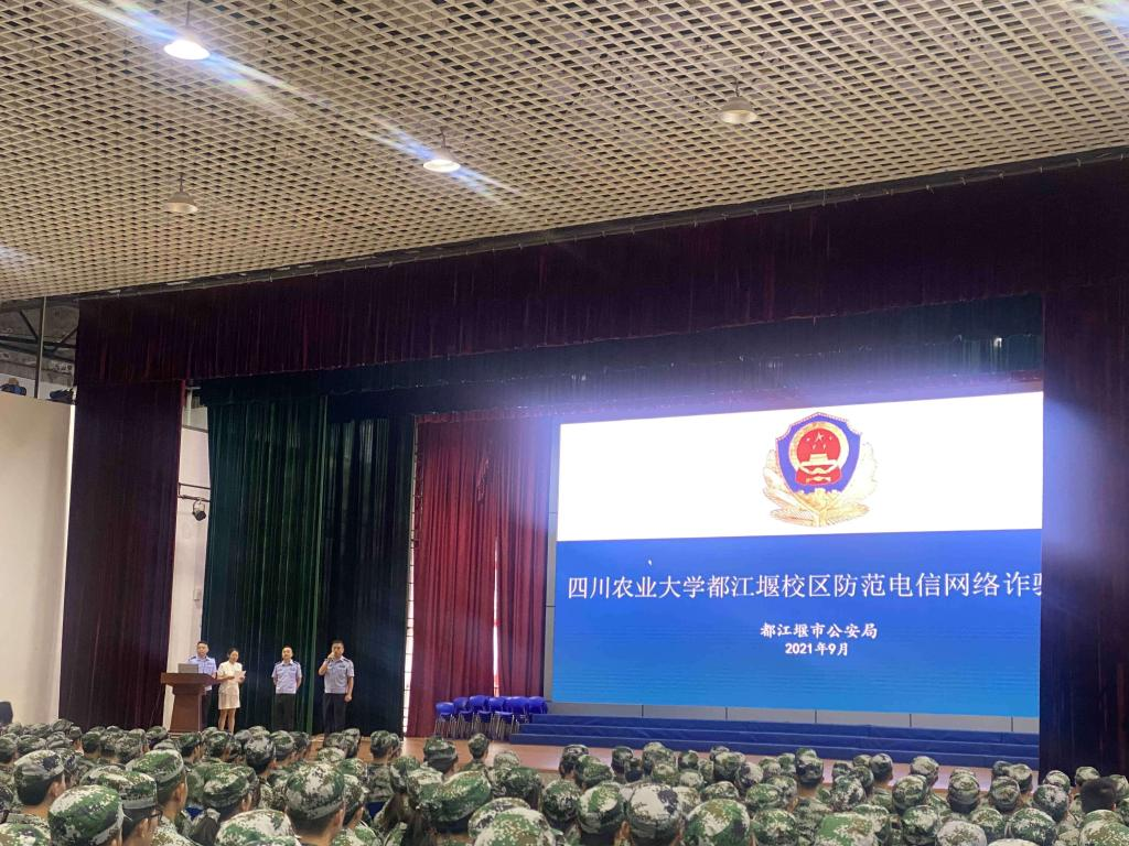 都江堰校区举办防范电信网络诈骗讲座