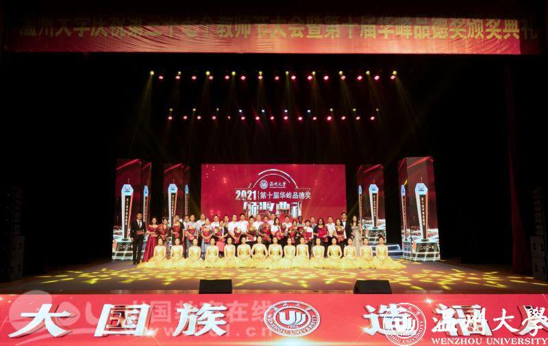 """中国教育在线:10年评选100位品德模范人物(集体)温州大学打造""""华峰品德奖""""育人文化品牌"""