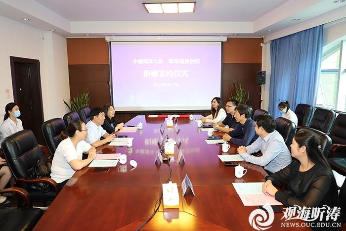 中国海洋大学—青岛镭测创芯科技有限公司捐赠签约仪式举行