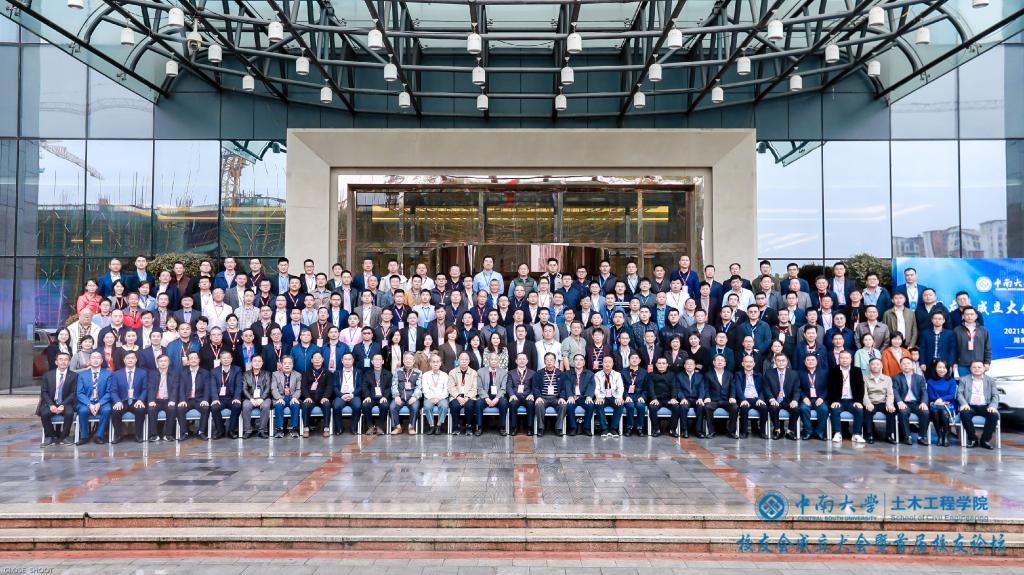 中南大学土木工程学院校友会成立