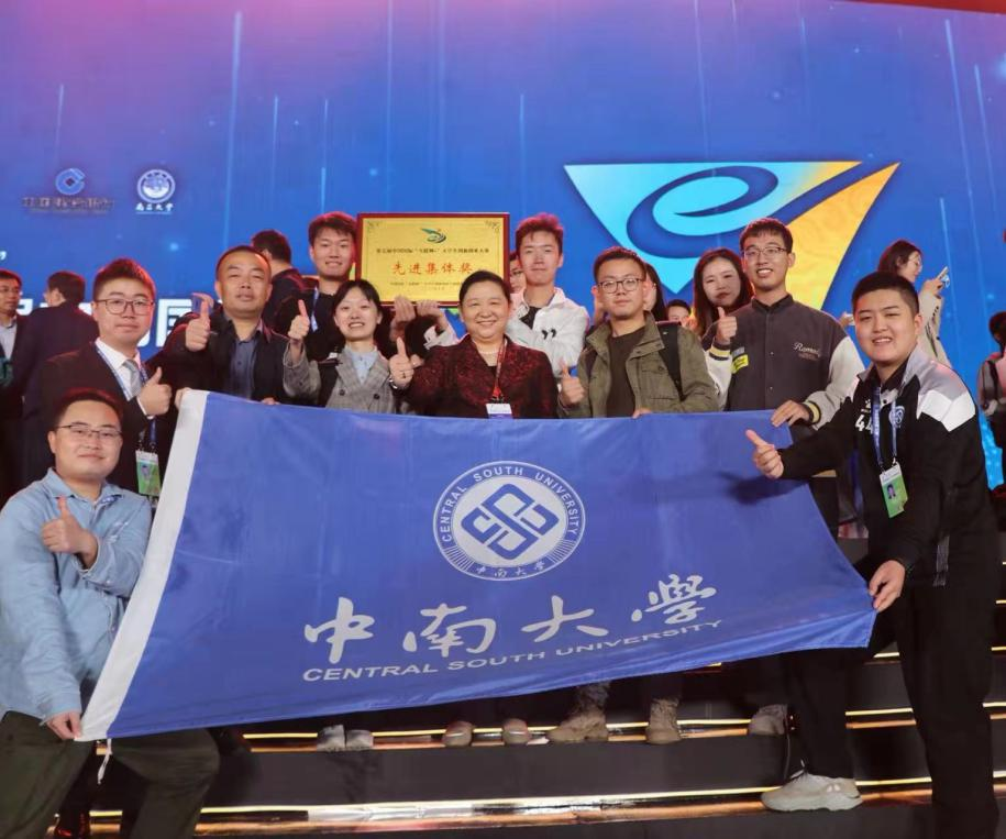 """中南大学在第七届中国国际""""互联网+""""创新创业大赛总决赛中再获佳绩"""