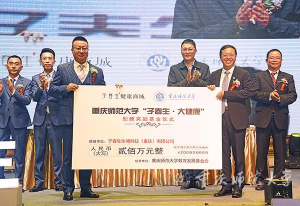 """重庆师范大学教育发展基金会""""子春生大健康""""创新奖励基金捐赠仪式举行"""