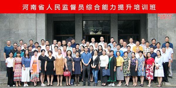 河南省人民监督员综合能力提升培训班合影