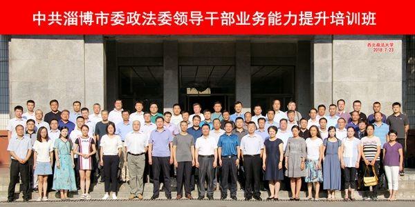 中共淄博市委政法委领导干部业务能力提升培训班合影
