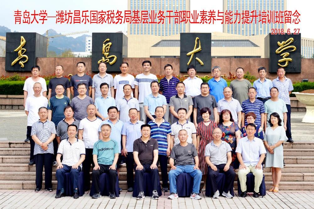 潍坊昌乐国家税务局基层业务干部职业素养与能力提升培训班留念