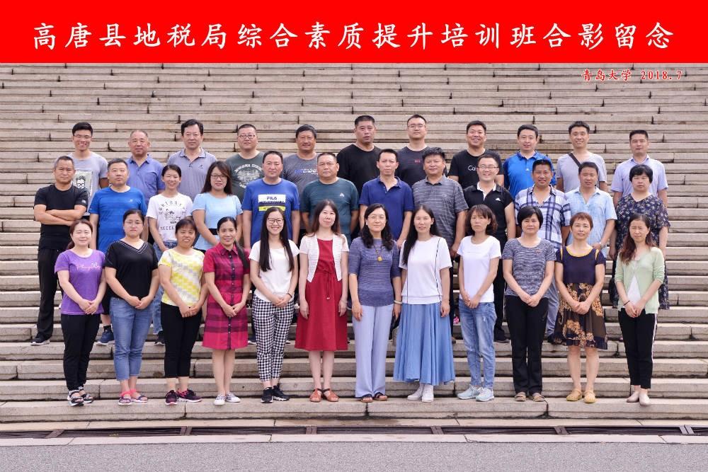 高唐县地税局综合素质提升培训班合影留念