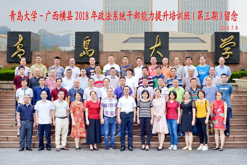 广西横县2018年政法系统干部能力提升培训班(第三期)留念