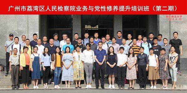 广州市荔湾区人民检察院业务与党性修养提升培训班(第二期)合影