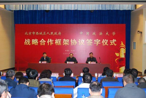 我校与北京市西城区人民政府签署战略合作框架协议