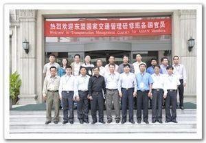 2008东盟交通管理研修班