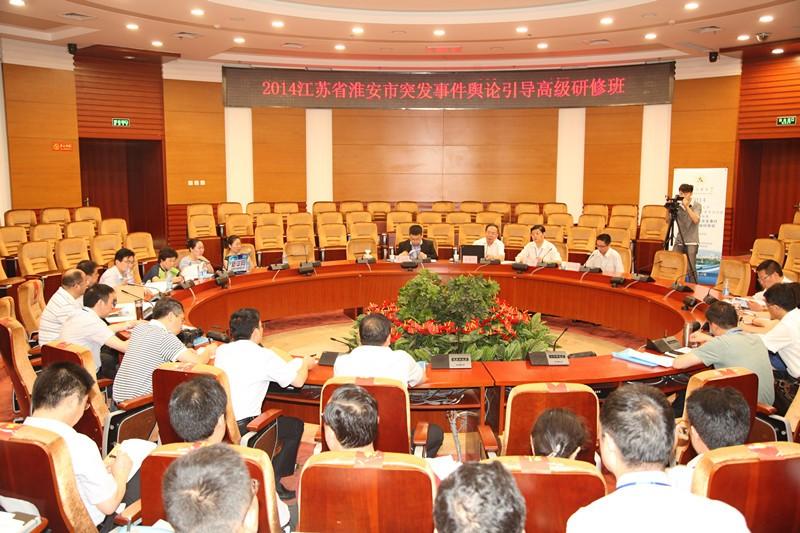 2014江苏省淮安市突发事件舆论引导高级研修班