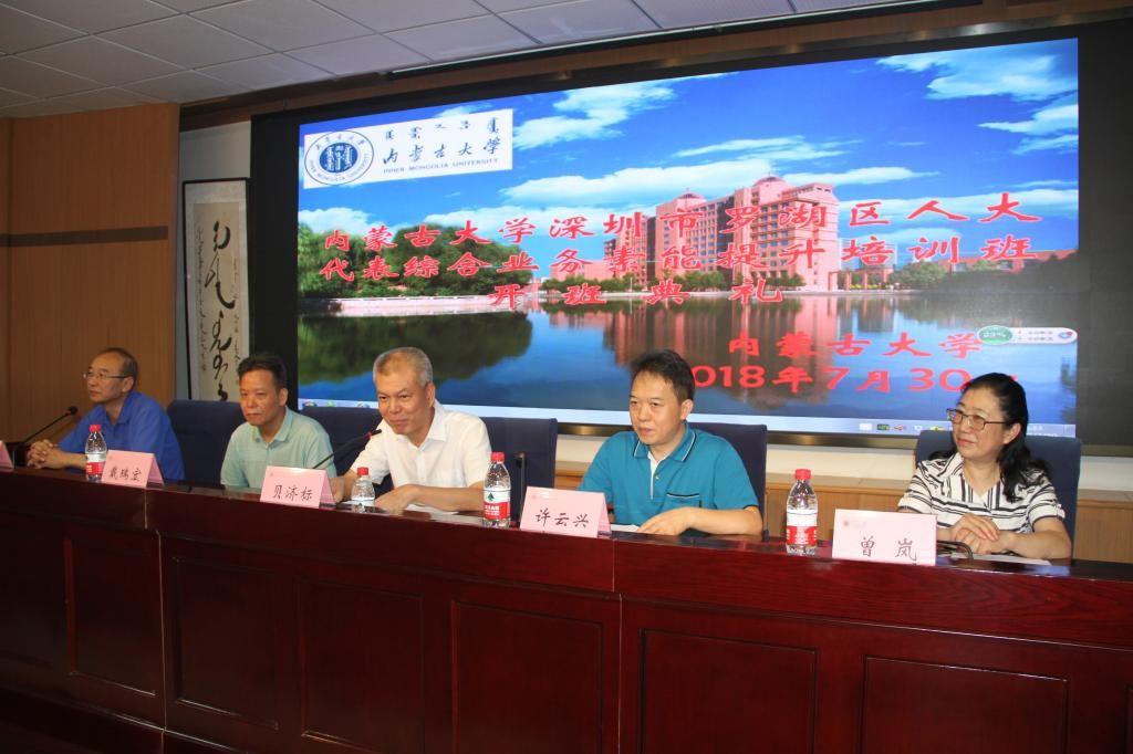 深圳市罗湖区人大代表综合素能提升第二期培训班开班典礼在我校隆重举行