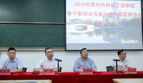 2018年郑州市科技工业学校骨干教师业务能力提升高级研修班在燕山大学开班