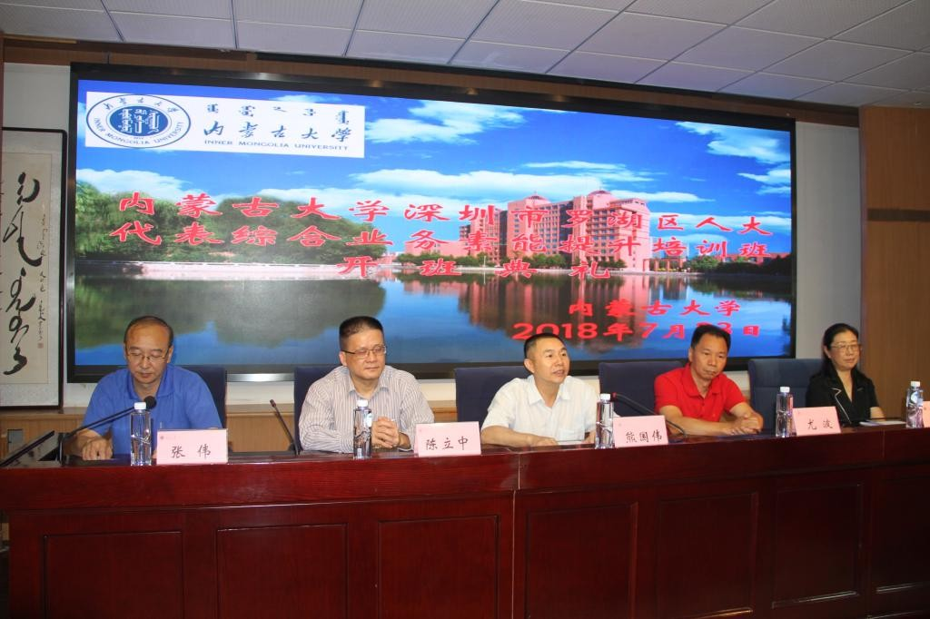 深圳市罗湖区人大代表综合业务素能提升培训班开班典礼在我校隆重举行