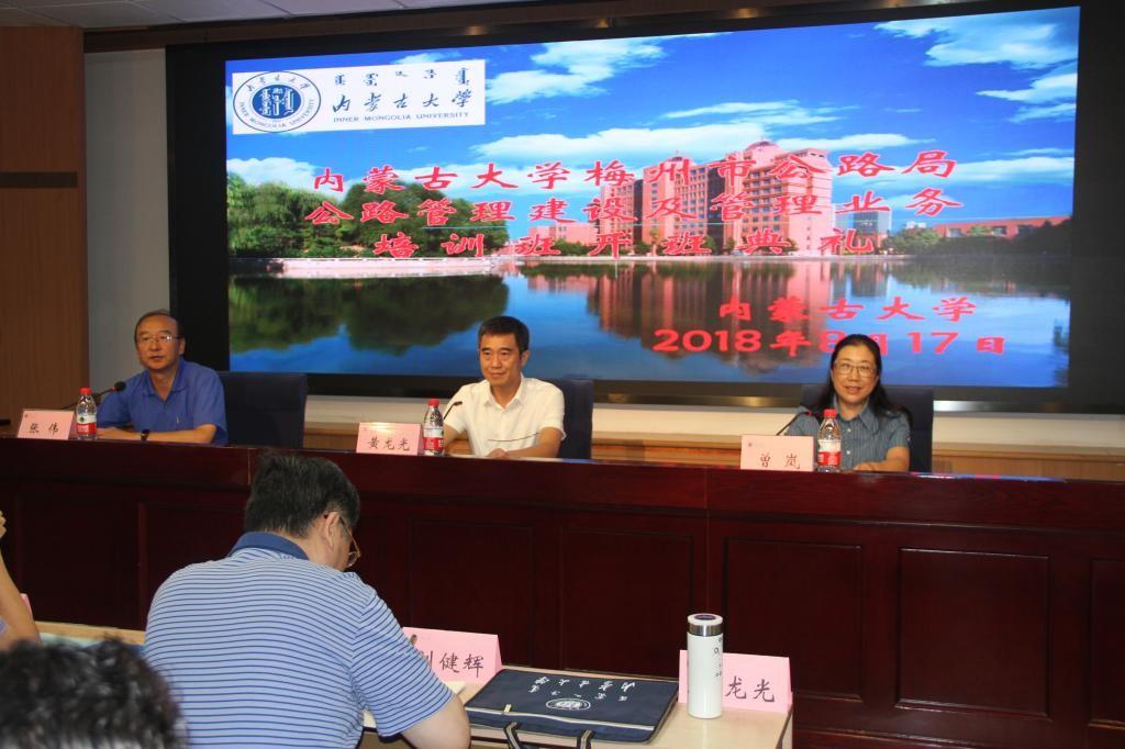 广东省梅州市公路局公路管理建设及管理业务第二期培训班开班典礼在我校隆重举行
