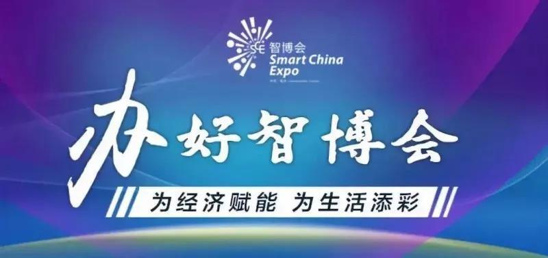 习近平向首届中国国际智能产业博览会致贺信