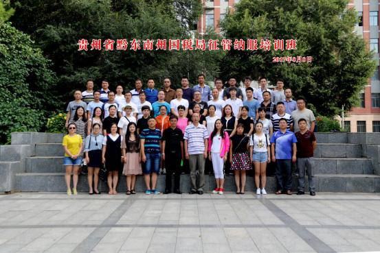 贵州省黔东南州国税局征管纳服培训班