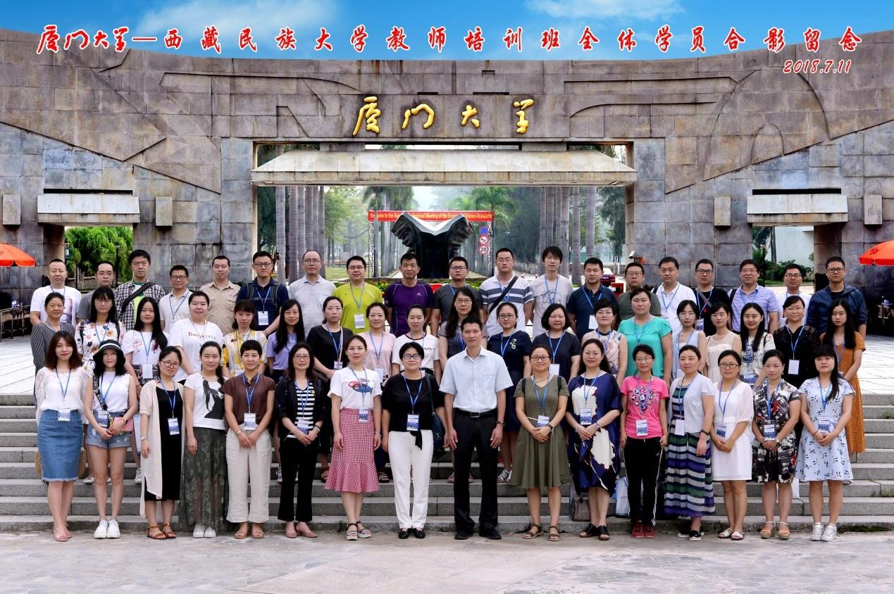 西藏民族大学骨干教师培训班在厦门大学顺利举行
