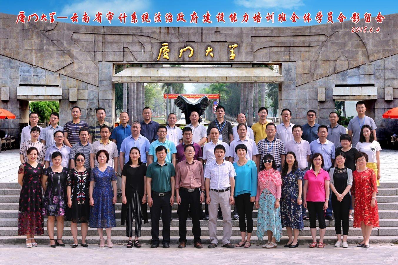 云南省审计系统法治政府建设能力培训班