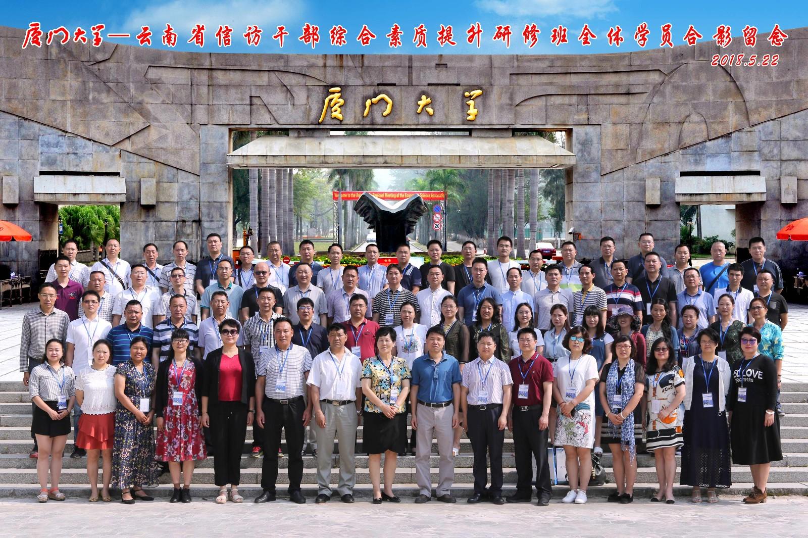 云南省信访干部综合素质提升研修班在厦门大学顺利举行