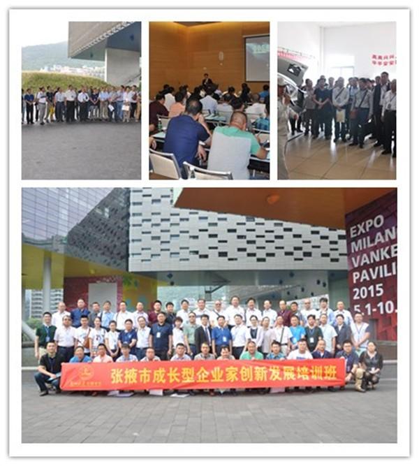 张掖市成长型企业家创新发展培训班