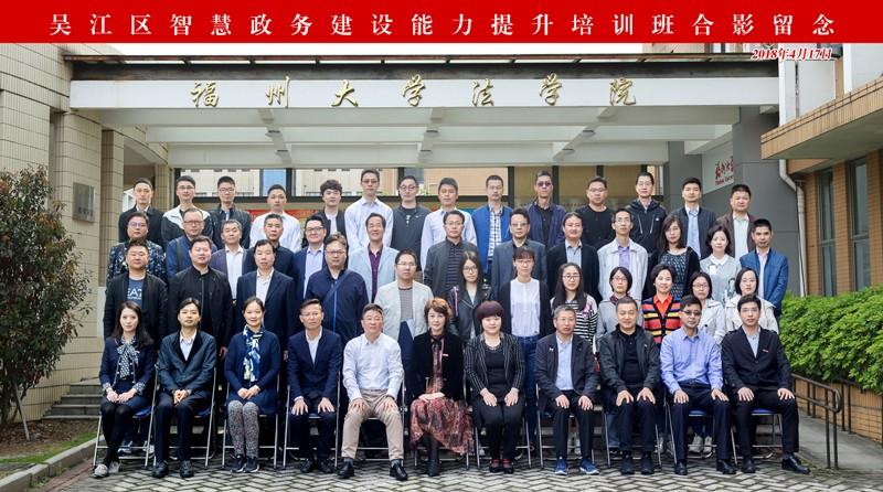 苏州市吴江区智慧政务建设能力提升培训班