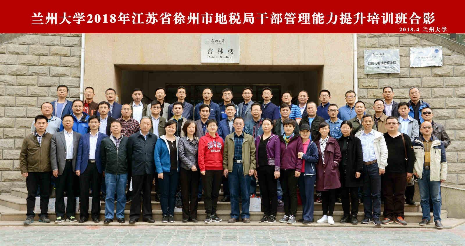 兰州大学2018年徐州市地税局干部管理能力提升培训班