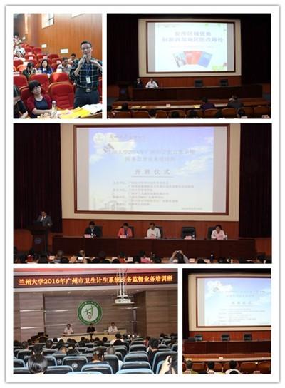 广州市卫生计生系统医务监督业务培训班