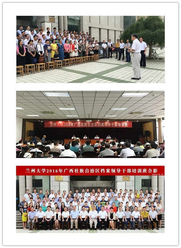 广西档案领导干部培训班