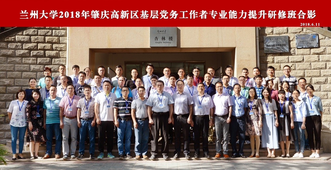 兰州大学2018年肇庆高新区党群干部综合能力提升研修班