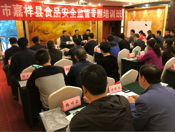 山东省嘉祥县食药监局食品安全监管研修班顺利开班