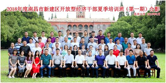 2018年度南昌市新建区开放型经济干部夏季培训班(第一期 )
