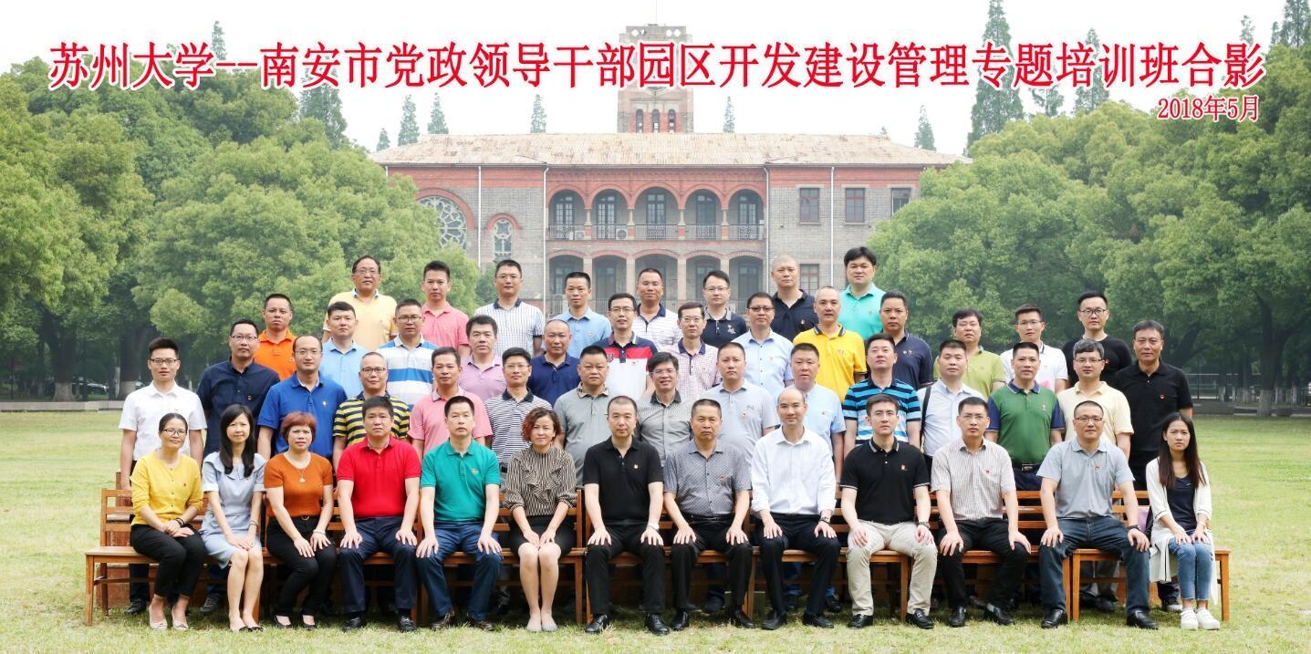 南安市党政领导干部园区开发建设管理专题培训班