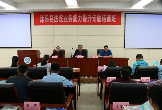 沭阳县法院法官专业能力提升专题研修班在我校顺利开班