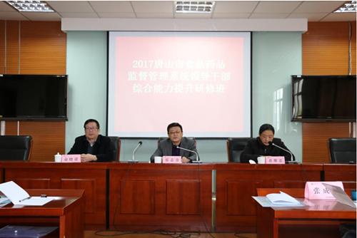 河北省唐山市食品药品监督管理局食品安全监管高级研修班在我校顺利开班