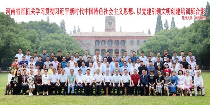 河南省直机关学习贯彻习近平新时代中国特色社会主义思想、以党建引领文明创建培训班