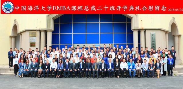 中国海洋大学EMBA课程总裁二十班顺利开班