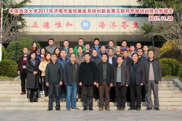 我院举办济南市畜牧兽医系统创新发展暨互联网思维培训班